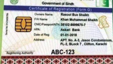 Photo of گاڑیوں کی رجسٹریشن کے لیے سیکورٹی فیچرڈ اسمارٹ کارڈ کا اجراء